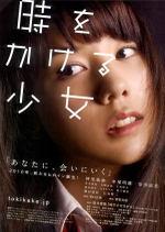 Tokikake2010
