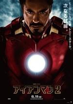 Iron_man2
