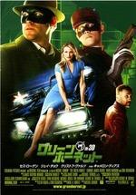 Green_hornet