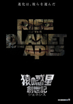 Rise_of_the_planet_of_the_apes
